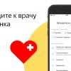 Яндекс запустил сервис «Здоровье»