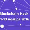 11-13 ноября в Digital October пройдет хакатон по разработке блокчейн-проектов