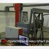 Строительные 3D-принтеры и наш опыт работы с ними