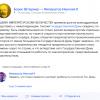 Зыгарь с «Яндексом» придумал, как выглядел бы «ВКонтакте» 100 лет назад