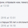 100 старушек — рубль: Как «Билайн» зарабатывает на дополнительных услугах для невнимательных пенсионеров