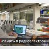 3D-печать в радиоэлектронике