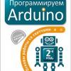 Книга «Программируем Arduino: Основы работы со скетчами. 2-е изд.»