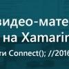 Подборка видео-материалов по разработке на Xamarin + ключевые новости Connect(); —2016