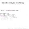Анализ доклада Сергея Куксенко с JPoint 2016