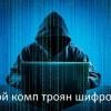 Security Week 48: локер с техподдержкой, мутации Mirai, уязвимость в Firefox и Tor