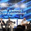 Трейдинг в эпоху роботов и Биткойна — в Москве прошел Russian FinTech Meetup #2