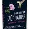 Книга «Биология желания. Зависимость — не болезнь»