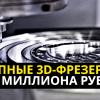 Доступные 3D-фрезерные станки c ЧПУ, от 250 000 до 1000 000 рублей