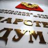 ФСБ внесла в Госдуму законопроект об уголовной ответственности за кибератаки