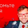 Супер-акция Lenovo для корпоративных клиентов