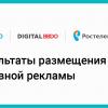 Кейс BBDO digital: Как мы продвигали Ростелеком с помощью нативной рекламы Relap.io