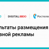 Кейс BBDO digital: Как мы продвигали Ростелеком с помощью нативной рекламы Relap.io
