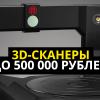 3D-сканеры до 500 000 рублей