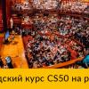 Гарвардский курс CS50 «Основы компьютерных наук и искусства программирования»