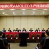 В Шанхае началось строительство фабрики EverDisplay, которая будет выпускать гибкие панели AMOLED на подложках 6G