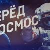Внезапный космический Екатеринбург