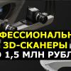 Профессиональные 3D-сканеры до 1,5 млн рублей