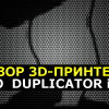 Обзор 3D-принтера Wanhao Duplicator i3 Plus