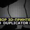 Обзор 3D-принтера Wanhao Duplicator i3 Plus