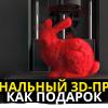 Персональный 3D-принтер как подарок