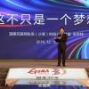 Gome Electrical выпустит первый защищенный смартфон в начале 2017