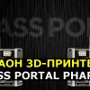 Фараон 3D-принтеров — Mass Portal Pharao