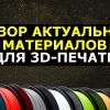 Обзор актуальных 3D-материалов