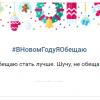 Что же обещают пользователи ВКонтакте в 2017 году