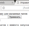 Отладка бота Telegram на localhost