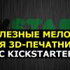 Полезные мелочи с Kickstarter