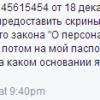 «СПСР-Экспресс» и Boxberry пытаются получить копии паспортов без спроса Роскомнадзора