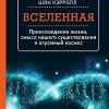 Книга «Вселенная. Происхождение жизни, смысл нашего существования и огромный космос»