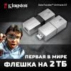 Компания Kingston анонсировала первую в мире USB флешку на 2 ТБ