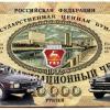 Советская вычислительная техника в подготовке ваучерной приватизации РФ в 1992 году