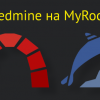 Redmine на MySQL с RocksDB быстрее, чем с InnoDB, от 20% до 3 раз