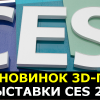 Обзор новинок 3D-печати с выставки CES 2017