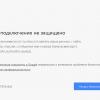 Google Chrome перестал доверять сертификатам WoSign и StartCom