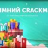 Дизассемблируй это: «Лаборатория Касперского» объявляет старт зимнего конкурса CrackMe