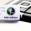 ФАС возбудила дело против «МегаФона» за повышение тарифов на международный роуминг