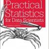 Разница между статистикой и наукой о данных