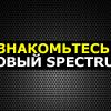 Знакомьтесь: новый Spectrum