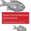 Книга «Децентрализованные приложения. Технология Blockchain в действии»