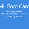 Скоро открытие ML Boot Camp III