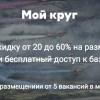 Как получить скидку от 20 до 60% на размещение вакансий и бесплатный доступ к базе резюме на «Моём круге»