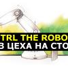 CTRL The Robot — из цеха на стол