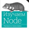 Книга «Изучаем Node. Переходим на сторону сервера. 2-е изд. дополненное и переработанное»