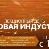 Однодневная конференция по игровой индустрии в ВШБИ 11 февраля