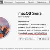 Мошенничество при покупке б-у MacBook: «А номер то, говорят, не настоящий!»