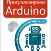 Книга «Программируем Arduino. Профессиональная работа со скетчами»